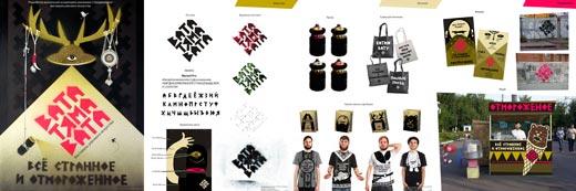 Темы для графического дизайна