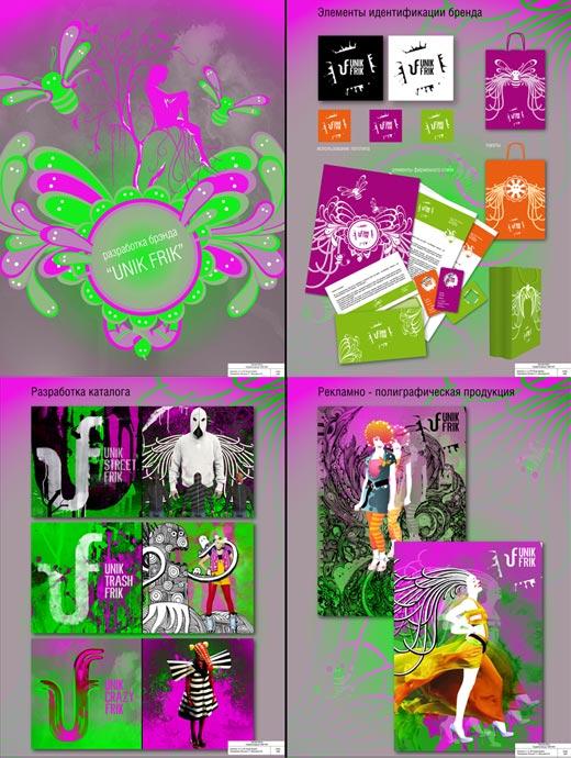 Графический дизайн курс Уральский архитектурно художественный  пояснительная записка состоящая из основных разделов включающая эскизный поиск и рабочие варианты разработки