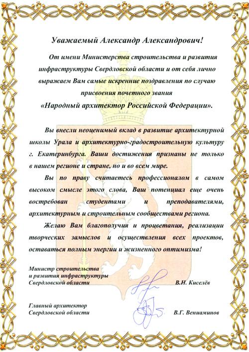 Поздравления с присвоением звания врача